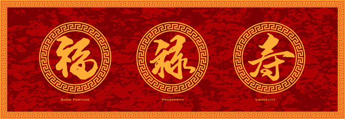 Chinese Calligraphy Good Fortune Prosperity and Longevity Red Background Vector Illustration