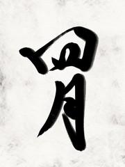 Japanese/ kanji / April