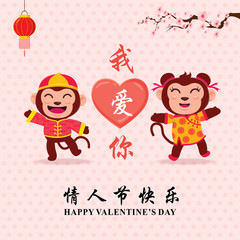 Vintage Valentines Day poster design, Chinese wording means I love you, Happy Valentine's Day