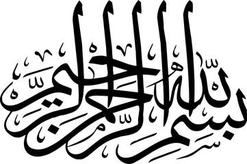 islamic calligraphy  Wall mural