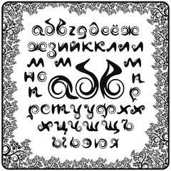 Декоративные курсивные строчные буквы русского алфавита, составленные из завитков и каллиграфических росчерков