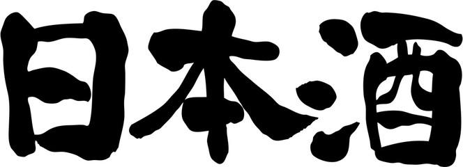 日本酒 文字素材