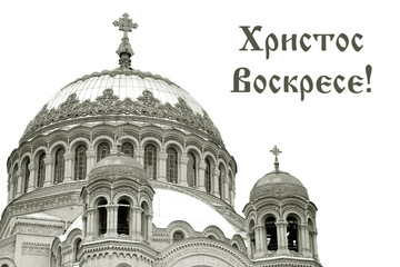 Card for Easter wirh domes of Naval Cathedral of Saint Nicholas the Wonderworker in Kronstadt, Russia