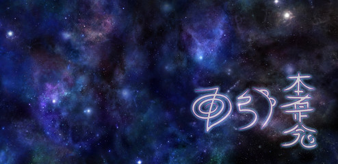 Deep Space Reiki Attunement Symbols background  -  outer space with stars, planets and cloud formations, and the three Reiki Attunement symbols in right corner with plenty of copy space on left