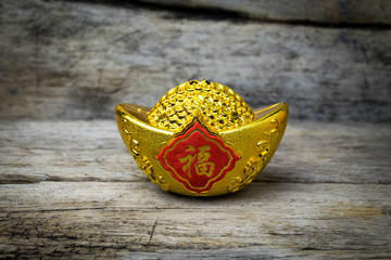 decorative gold nugget (Foreign text means Good Luck)
