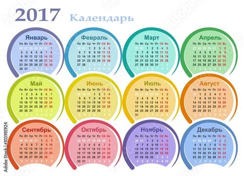 изменить календарные листочки ин ку 2017 сувениры лучше всего