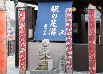 京都嵐山駅構内にある足湯