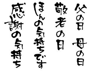 "Calligraphy of Respect for the Aged Day. / Meaning of calligraphy is ""Grandparents day""(Japanese). The meaning of ""gratitude"" red seal, in Japanese."