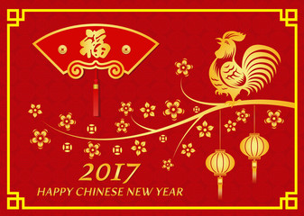 Happy Chinese new year 2017 card is  lanterns and Gold Chicken on tree flower and Chinese word mean happiness