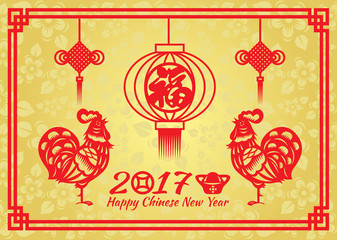 Happy Chinese new year 2017 card is Chinese word mean happiness in lanterns ,knot money and Chicken red paper cut