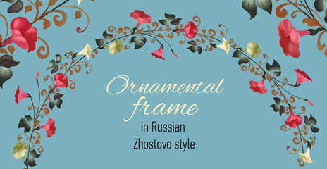 Floral decorative frame. Bindweed.