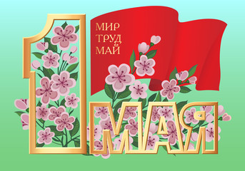 1 May Worker's Day. International Labor Day, Mayday. Flag, flower, letters. Translation from Russian: 1 May. Peace, labor, may.