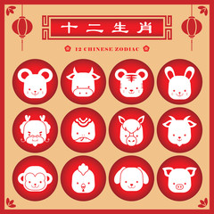 12 chinese zodiac icon set. (chinese caption: 12 chinese zodiac)