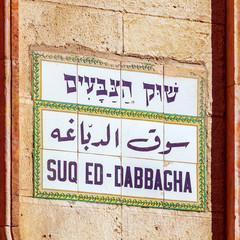 Street Sign Suq Eq-Dabbagha in Old City, Jerusalem
