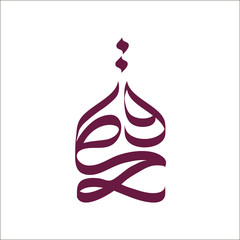 Arabic calligraphy Qatar text in national colors: Qatar maroon or purple red. Contemporary style specially for national Qatar Independence Day, December 18. Maroon Qatar Isolated on white.