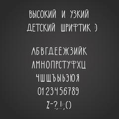 cyrillic tall& narrow alphabet