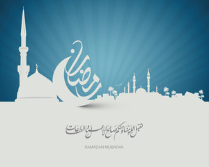 Ramadan Greeting Card - Blue