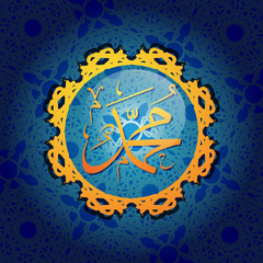 Prophet Muhammad in Ornament Arabic Calligraphy