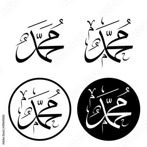 Prophet Muhammad In Arabic Calligraphy Writing Illustration Stock