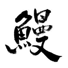 """Japanese calligraphy """"Eel"""""""