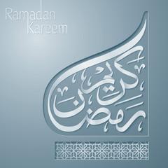Arabic calligraphy ramadan kareem with geometric pattern mosque dome