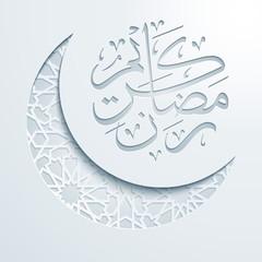 Round Arabic Calligraphy Ramadan Kareem Mosque Night Covered with Geometric Pattern