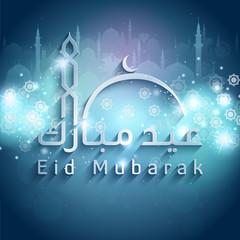 Eid Mubarak Shiny Arabic Text Mosque Silhouette