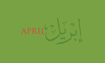 April, the fourth month of the year in arabic calligraphy style. in the northern hemisphere usually considered the second month of spring