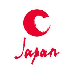 Japanese. Hand drawn lettering background. Ink illustration. Modern brush calligraphy. Isolated on white background.