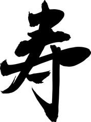 寿 手書きの筆文字
