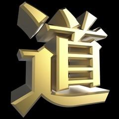 Japanese Kanji. Character for road, way, street, method. 3D illustration. 3D CG.