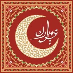 Eid Mubarak Morocco Greetings Card