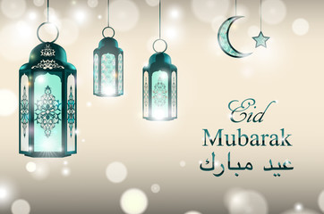 English translation Eid Mubarak greeting on blurred background with beautiful illuminated arabic lamp. Vector illustration. Islamic celebration greeting card