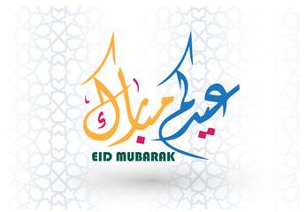 islamic Background  of Eid al-Fitr Mubarak, Greeting card and congratulations, Arabic beautiful geometric decoration arabic calligraphy (translation Blessed eid) , stock vector Illustration