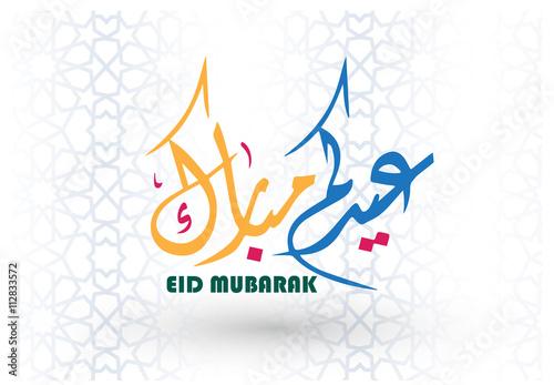 Popular Beautiful Eid Al-Fitr Decorations - 500_F_112833572_O4vCJsBkOsH3wBD8FVf3URUsKQ70h56w  Best Photo Reference_342378 .jpg
