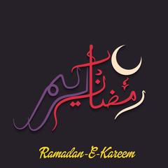 Ramadan Kareem Calligraphy.