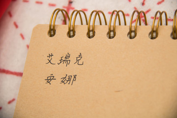 Chinese calligraphy on brown paper