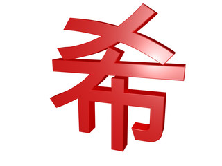 """3d kanji isolated on white - meaning """"hope"""""""