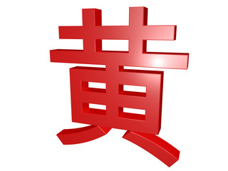 """3d kanji isolated on white - meaning """"yellow"""""""