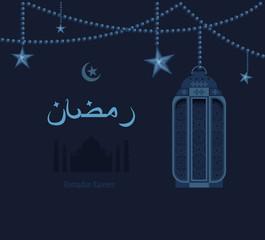illustration dark blue arabesque tracery Ramadan, Ramazan