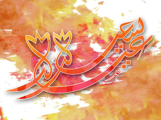 Arabic Calligraphy Eid-E-Saeed for Eid Mubarak.