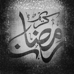 Arabic Calligraphy for Ramadan Kareem.