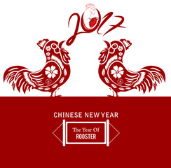 Happy chinese New Year holidays 2017 Decorations Card