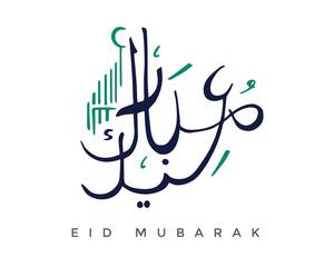 Eid Mubarak Card Calligraphy - Slim Vertical Blue Mosque Art Card
