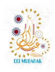 Eid Mubarak Wishes 2016 – Eid Mubarak Messages and Greetings card , Eid al-Fitr ,  Eid al Fitr Mubarak ,arabic calligraphy (translation Blessed eid) Eid Mubarak Cards 2016   stock vector Illustration