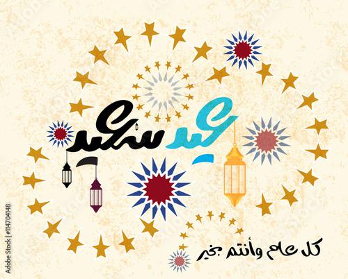 Beautiful Hijri Eid Al-Fitr Greeting - 500_F_114704148_rdGY7DkmrtD9qqj7Vq2ipDKgtaux6Wlo  Pictures_495636 .jpg