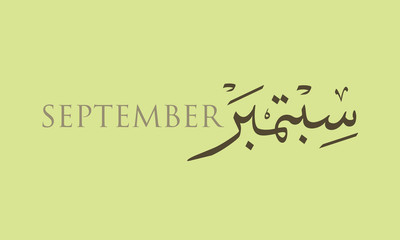 September In Arabic Calligraphy Style It Is A Vector Type File And Can Be Used For