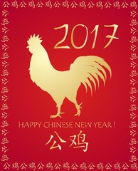 Greeting with golden rooster for Chinese New year 2017