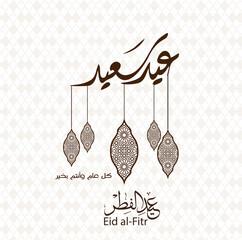 Simple Saeed Arabic Eid Al-Fitr Greeting - 240_F_114904373_UabUuyWltgh2rVosYX97SQhp2EM7H7mb  You Should Have_185948 .jpg