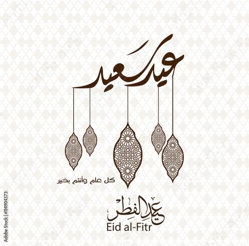 Eid mubarak wishes 2016 eid mubarak messages greetings card eid eid mubarak wishes 2016 eid mubarak messages greetings card eid al fitr m4hsunfo
